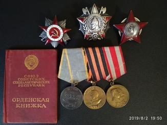 Комплект наград (с орденской книжкой)