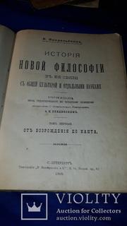 1908 История новой философии