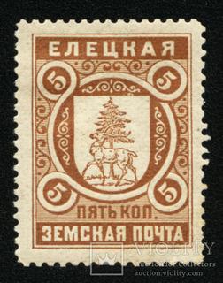 Елецкая земская почта 1893-1899