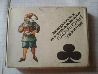 Игральные карты Пасьянсные, 1992 года