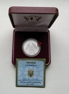 10 гривень 2016 р. Срібло. Костьол святого Миколая (м. Київ)