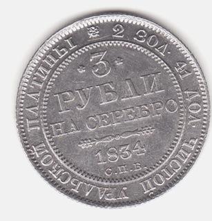 Три рубля на серебро 1834 год (платина)