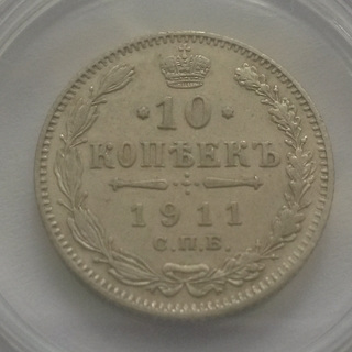10 копеек 1910 Б ( XF)
