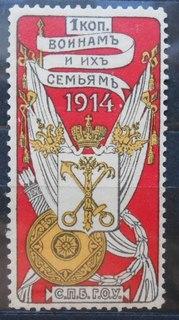 Непочтовая марка. 1914 г. Воинам и их семьям.