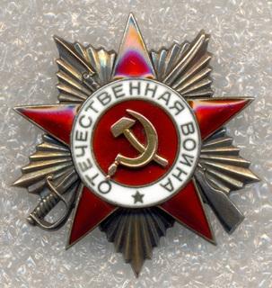 Орден Отечественной войны 1 степени №145*** Боевой