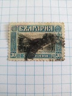 Болгария 1918 год