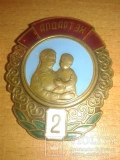 """Орден """" Материнства """" 2 Ст. № 174170"""