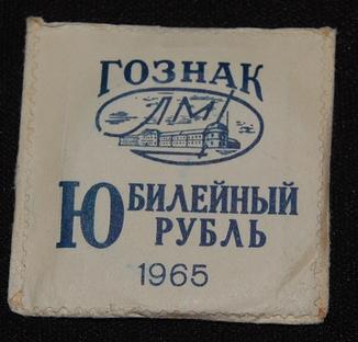 Рубль 1965 в оригинальной упаковке