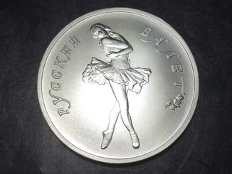 10 рублей 1990 года Балет