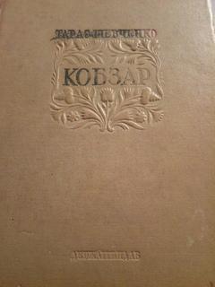 Тарас Шевченко, Кобзар Юбилейное издание  1814 - 1939