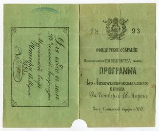 Программа-билет 1-го лит-муз. вечера в Оф. собр. 145 Новочеркасского п. 1893