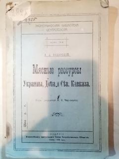 Мясные ресурсы Украины, Дона и Сев.Кавказа. 1919 года.