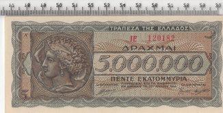 5 миллионов драхм 1944 года. Греция.
