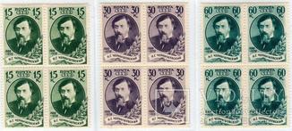 СССР, 1939г.,«Чернышевский»,№624А,625(2)!!!,626(1), MNH, серия с разнов.,
