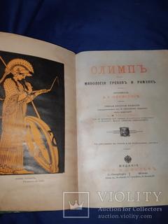 1913 Олимп. Мифология греков и римлян