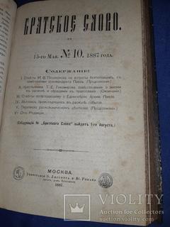 1887 Братское слово. Изучение раскола