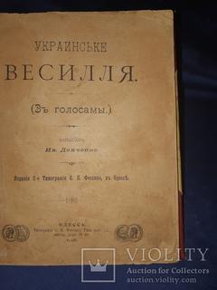 1908 Українське весілля Одесса