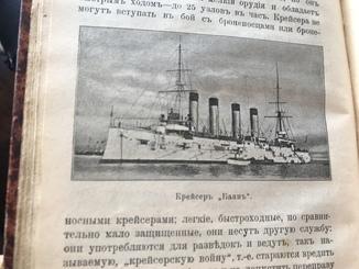 1904 Иллюстрированный журнал. Юный читатель