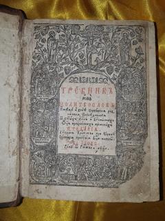 1761 Требник Львов