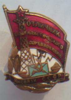 Знак «Отличник социалистического соревнования. Наркомат связи СССР»