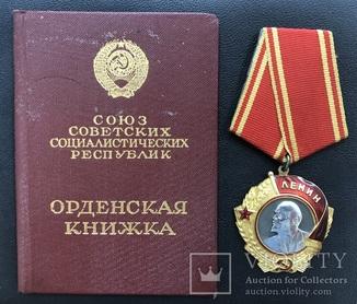 Орден Ленина № 116254 Московский монедный двор