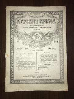 1921 Курсант Крыма