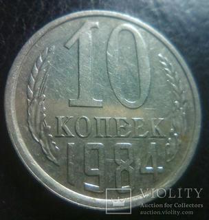 10 копеек 1984 шт.2.1