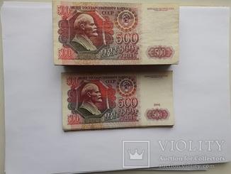 500 рублей 200 штук 1991-1992 плюс бонус
