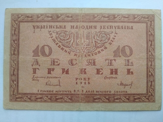 10 гривен 1918 года