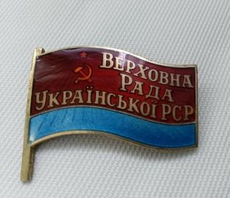 Депутат Верховної Ради УРСР