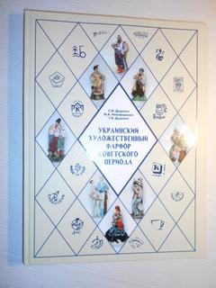 Книга украинский фарфор советского периода Оригинал