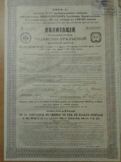 """Облигация 1914 г. """"Общества Рязанско - Уральской Ж.Д. № 1219497"""