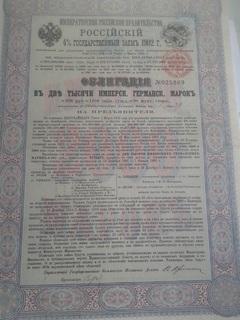 Облигация Российский 4 % Государственный заем 1902 г.