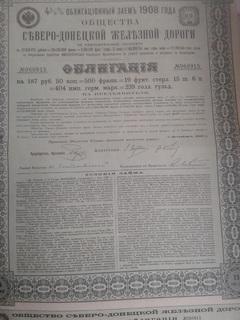 """Облигация """" Северо - Донецкой  жел. дороги."""" 4 1/2 % заем 1908 г."""