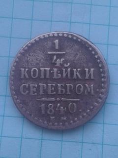 1/4 копейки серебром 1840 год.