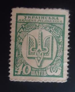 УНР 1918  р марки деньги  40 шагов