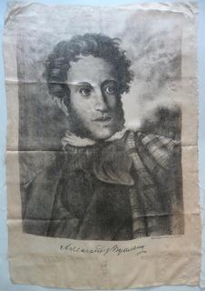 Пушкин на шёлке 1937 г. Тираж 2000 .