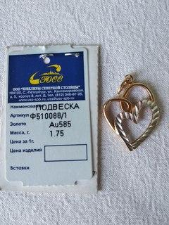 Подвеска золото 585 два влюбленных сердца