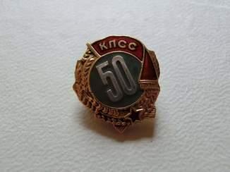 50 Лет КПСС