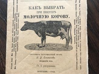 1913 Коровы. Каталог молочных коров