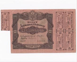 100 гривень 1918 c 5 купонами.