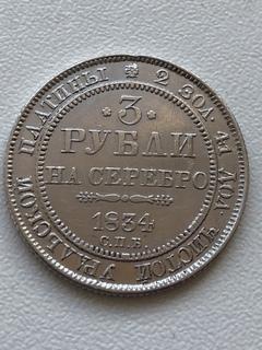 3 рубля 1834 года
