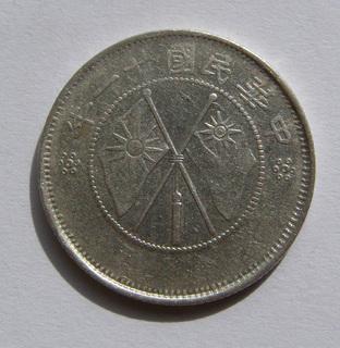 Китайска Республика, пров.Юньнань, 2 цзяо (20 центов), 1932 г.