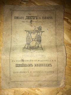 Руководство к швейным машинам Зингер 1882 года выпуска