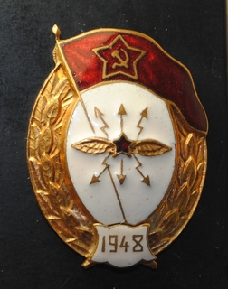 Военное училище связи.1948 год.