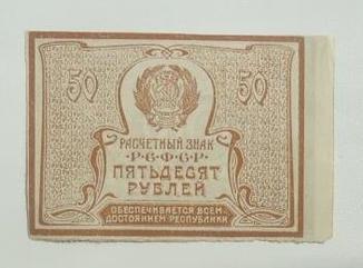 1920 г 50 рублей