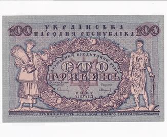 100 Гривен 1918 года. UNC
