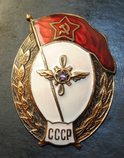 Авиационно-техническое военное училище СССР.