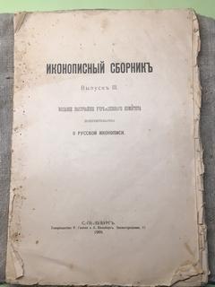 Иконописный сборник 1909г