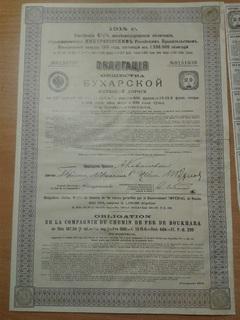 Общество Бухарской Ж. Д. Облигация в 187 руб 50 коп. Петроград, 1914